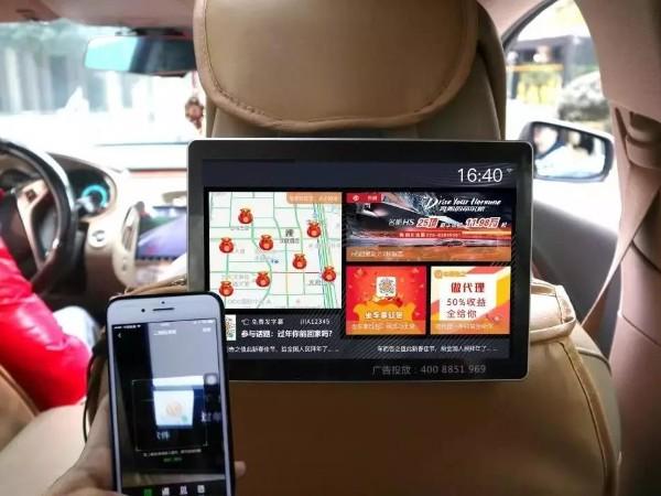 网约车数字流量新场景互动广告抢占线下流量入口
