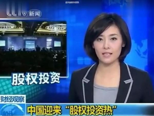 """中国迎来""""股权投资热""""将成为下一个万亿级市场!再不懂就晚了……"""