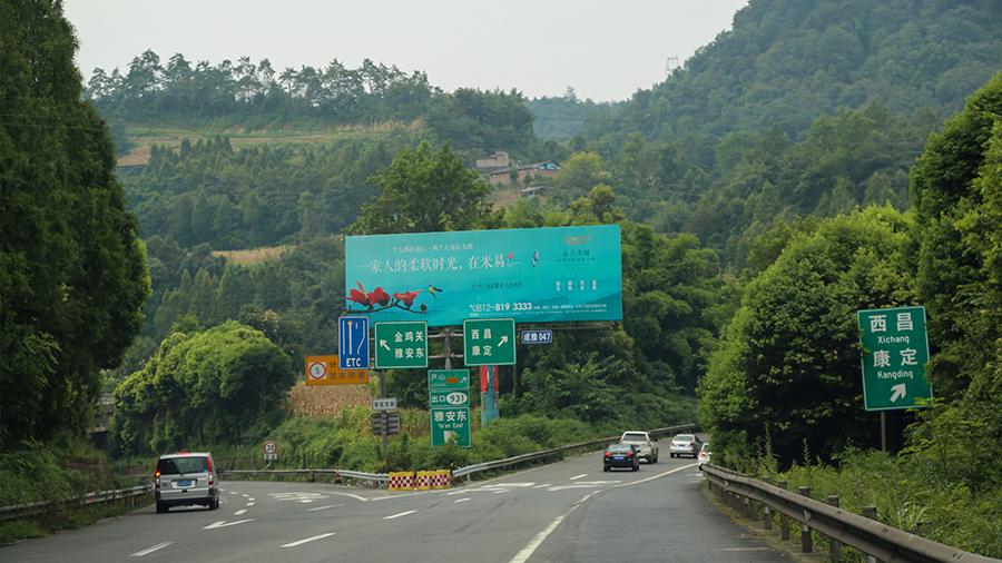 成雅高速广告(金鸡关)