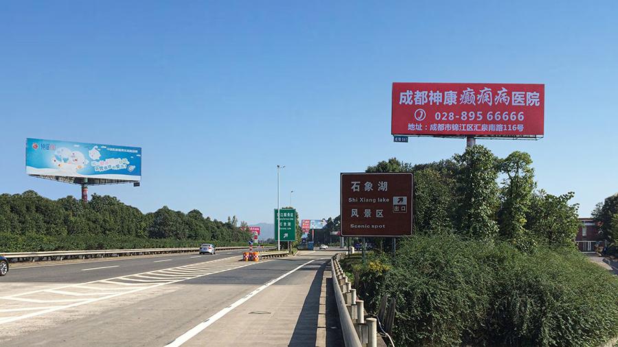 成雅高速广告(石象湖服务区)对牌