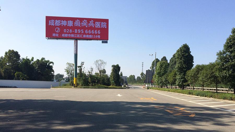 成雅高速广告(石象湖服务区)