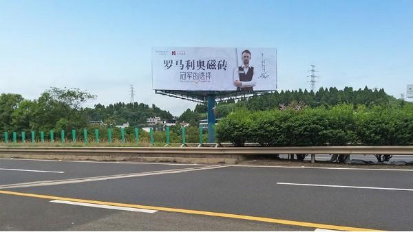 渝遂高速广告(收费站旁)