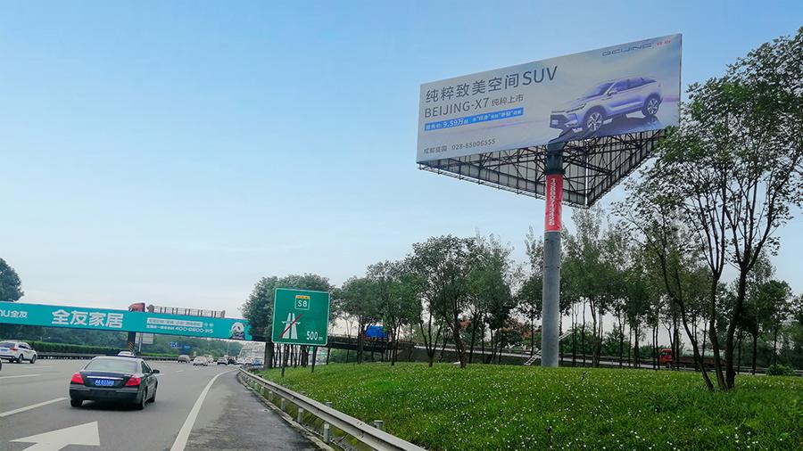 成温邛高速广告(收费站与绕城交汇)