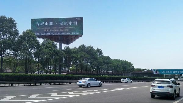 成温邛高速广告(收费站与文家场立交交汇)