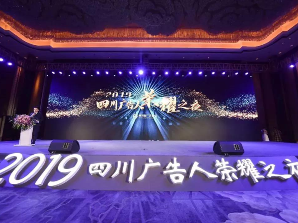 广告人荣耀之夜:新天杰(股份)荣获两项大奖暨产业区块链变革传媒新生态发布会