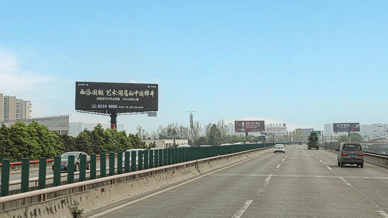 成雅高速广告