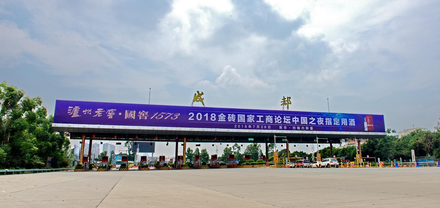 新天杰案例:泸州老窖高速路广告