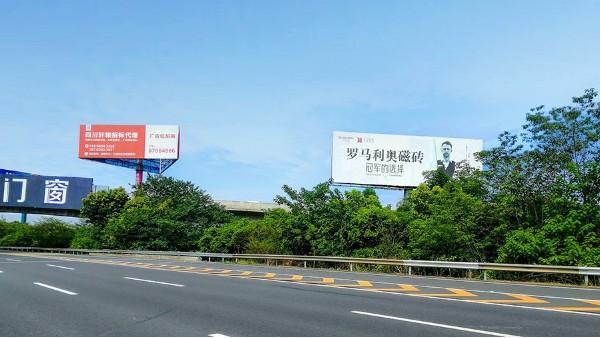 成南高速广告(成巴高速交汇处左)
