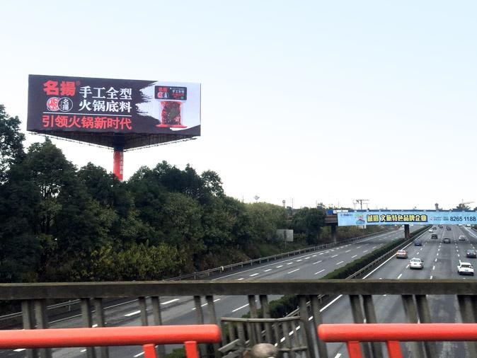 新天杰高速路媒体系列之成温邛高速广告案例