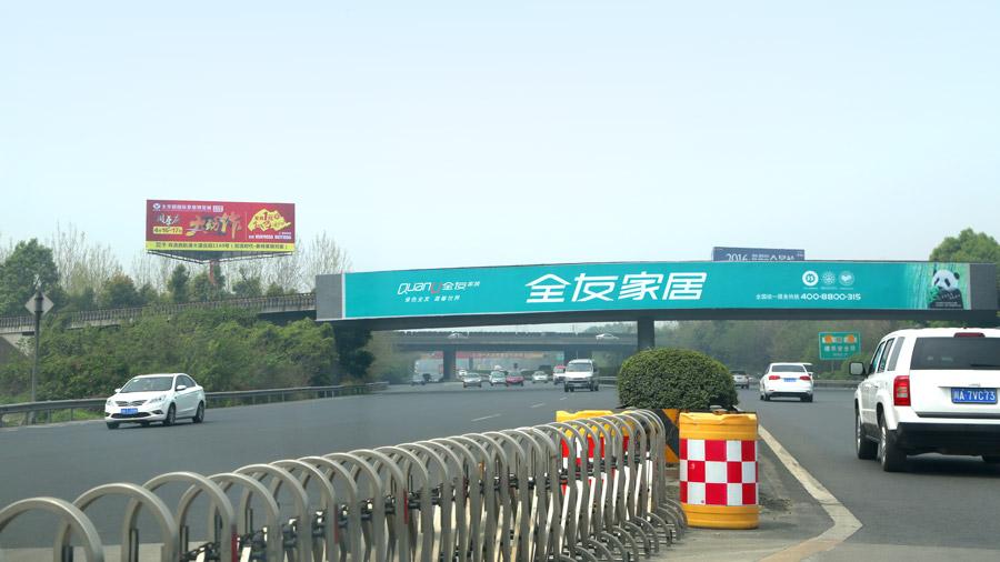 新天杰成温邛高速广告