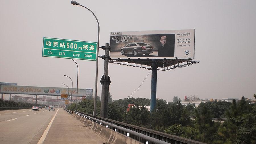 成雅高速与绕城交汇处