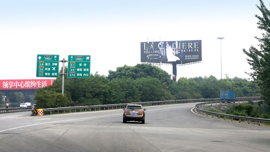 户外大牌-成灌高速收费站与绕城高速交汇处