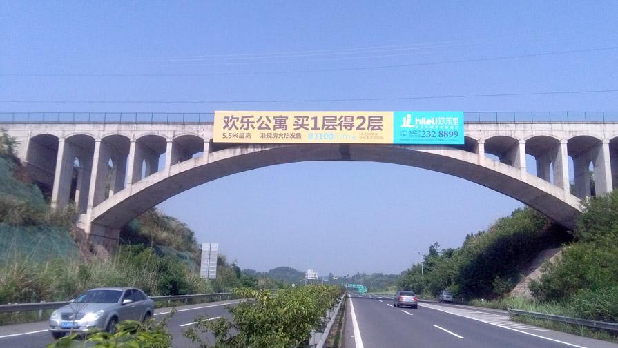 遂资眉高速广告(横山会龙出口)