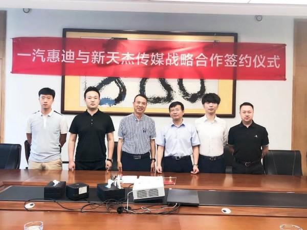 新天杰股份与一汽惠迪达成战略合作,开启网约车智媒新纪元!