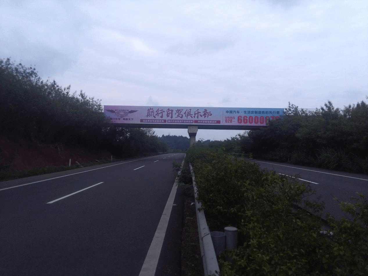 新天杰遂资眉高速广告案例