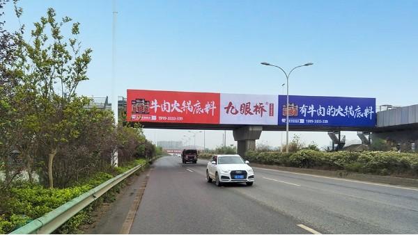 成自泸天桥广告