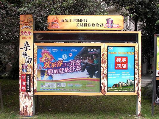 新天杰案例:欢乐谷