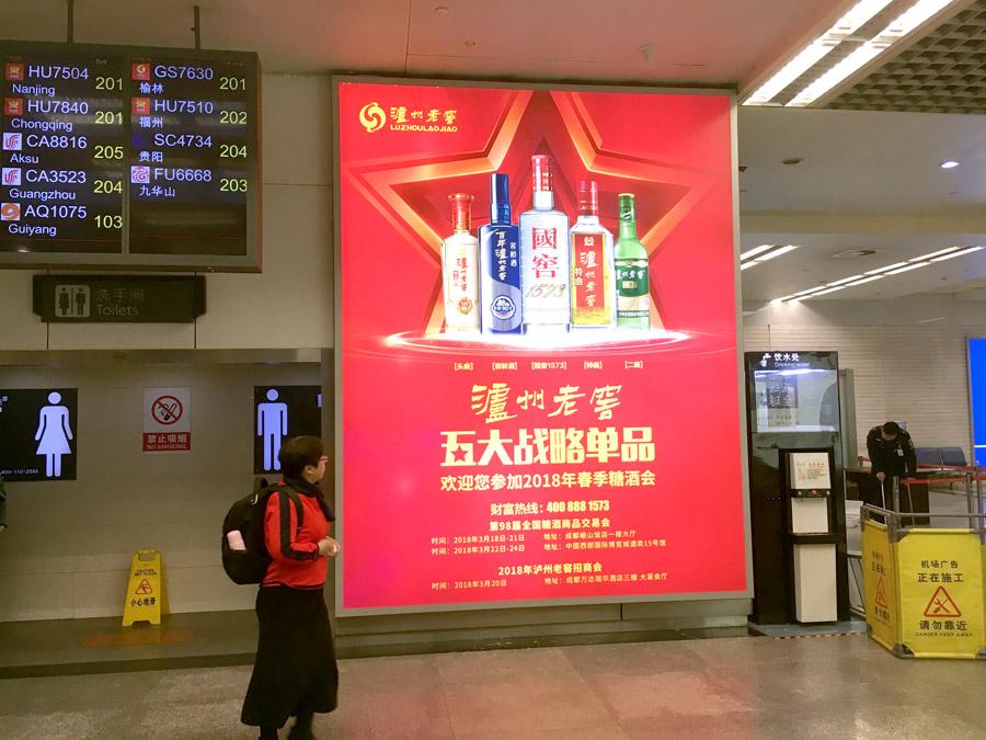 新天杰泸州老窖地铁广告