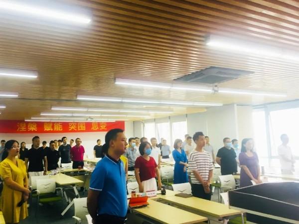 端午后新天杰股份召开全体阶段性工作会议