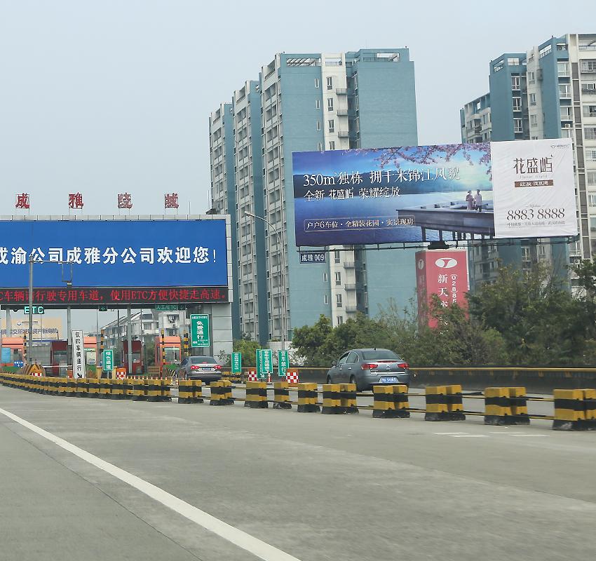新天杰高速路广告