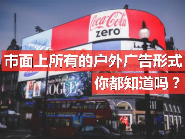 市面上所有的户外广告形式,你都知道吗?