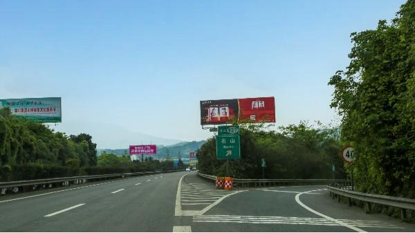 成雅高速广告(名山匝道)