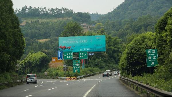 成雅高速广告(金鸡关出口)