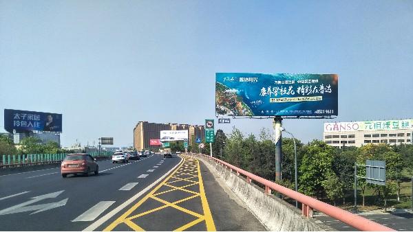 成雅高速广告(大件路交汇处)