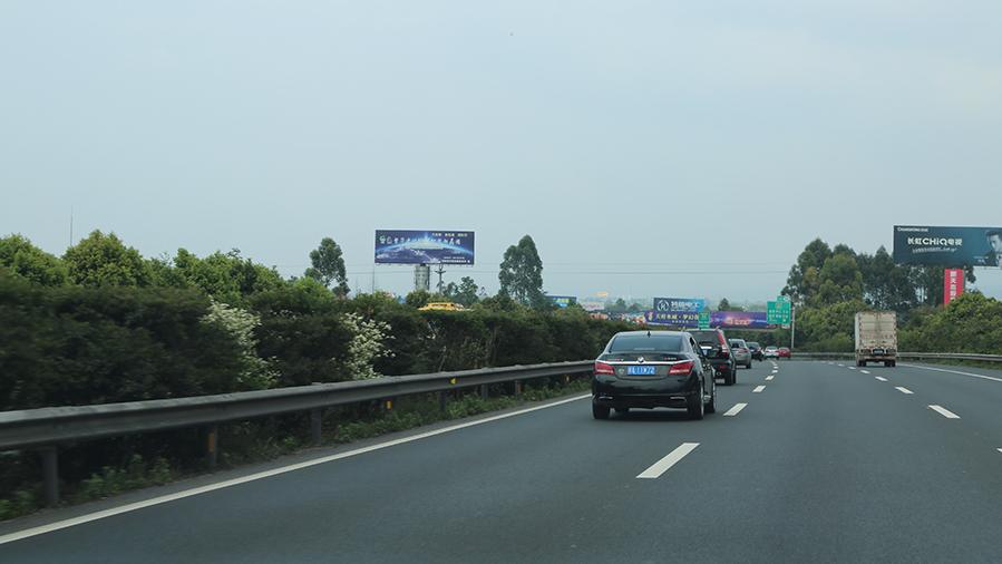 成南高速广告(成巴高速交汇处K20.1左)