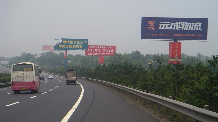 成南高速广告(成巴高速交汇处K20.5)