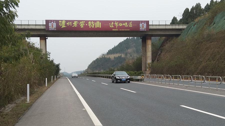 遂资眉高速广告(遂宁西服务区)