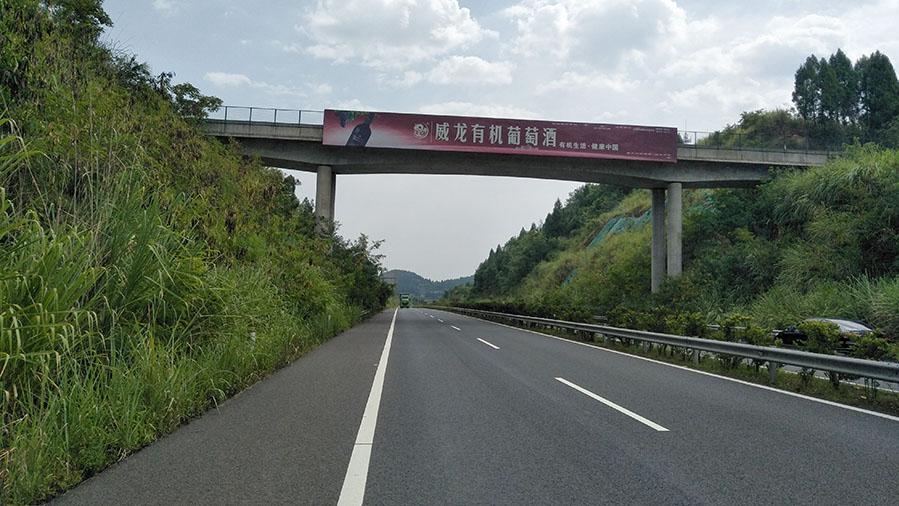 遂资眉高速广告(白马出口K4)