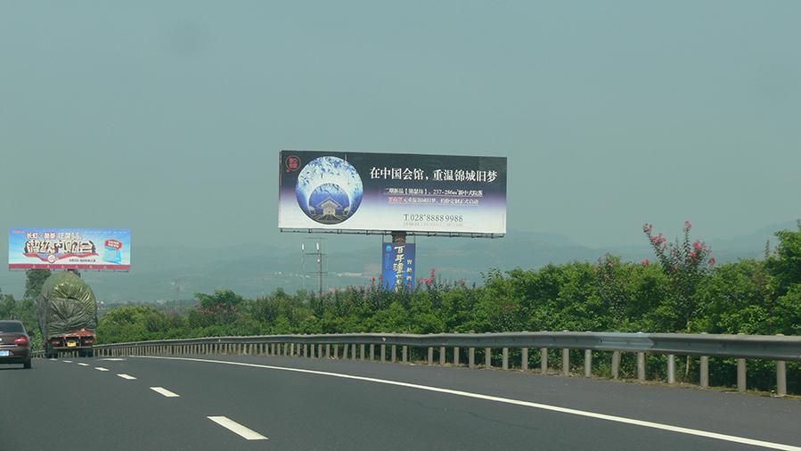 成南高速广告(成巴高速交汇处K19.9)