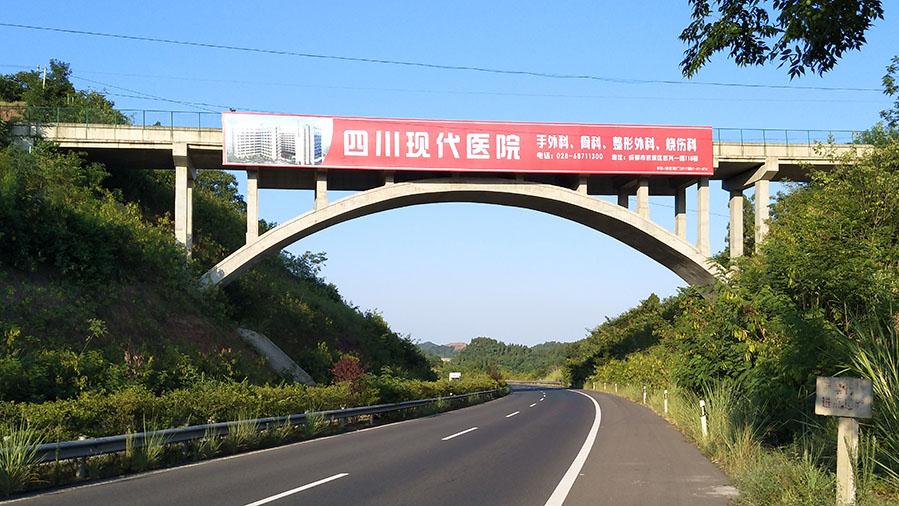 遂资眉高速广告(乐至服务区旁)