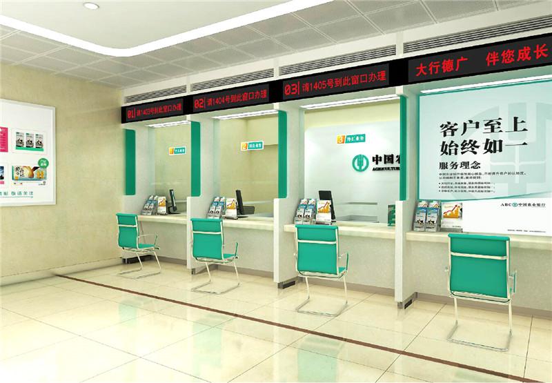 中国农业银行06