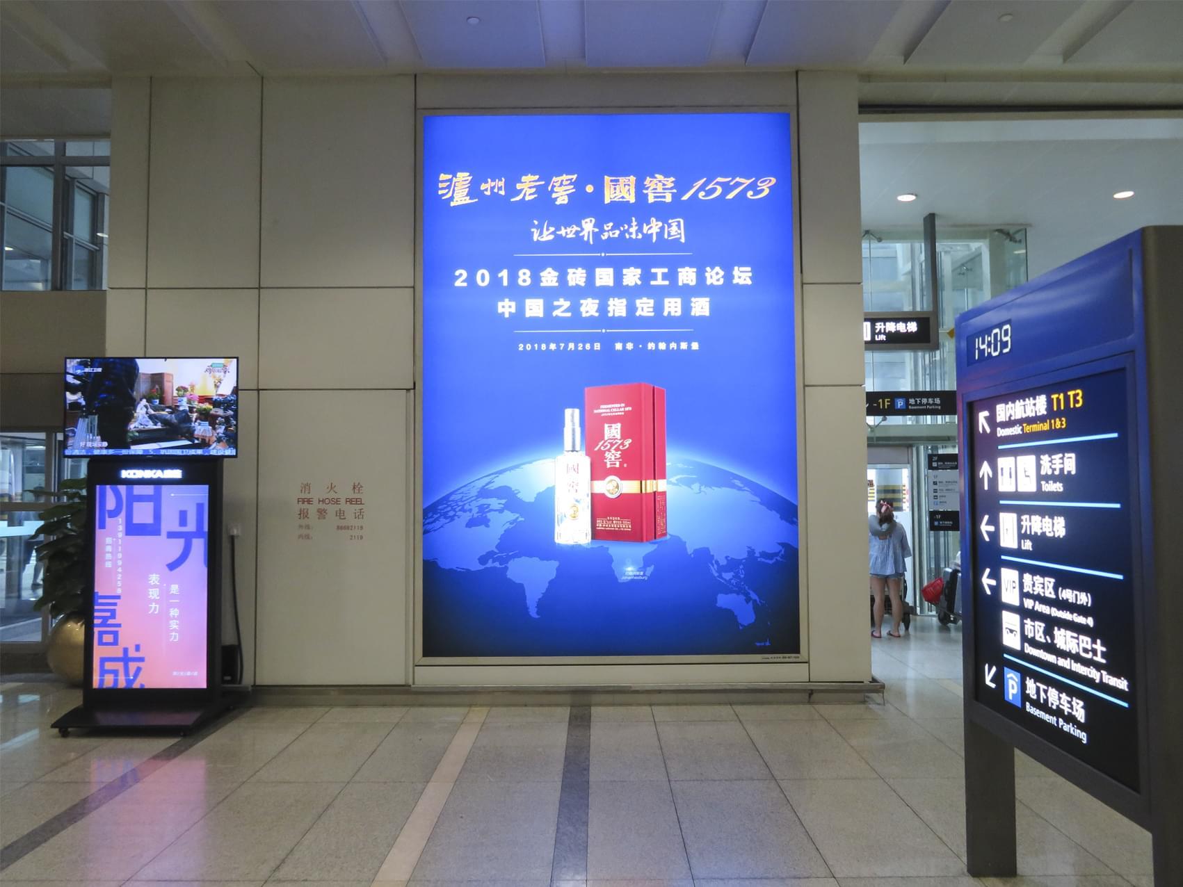 成都机场广告