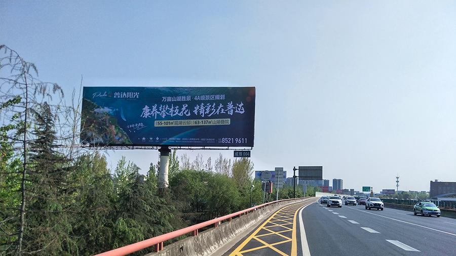 成雅高速广告【收费站旁】