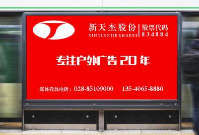 新天杰专业的户外广告公司