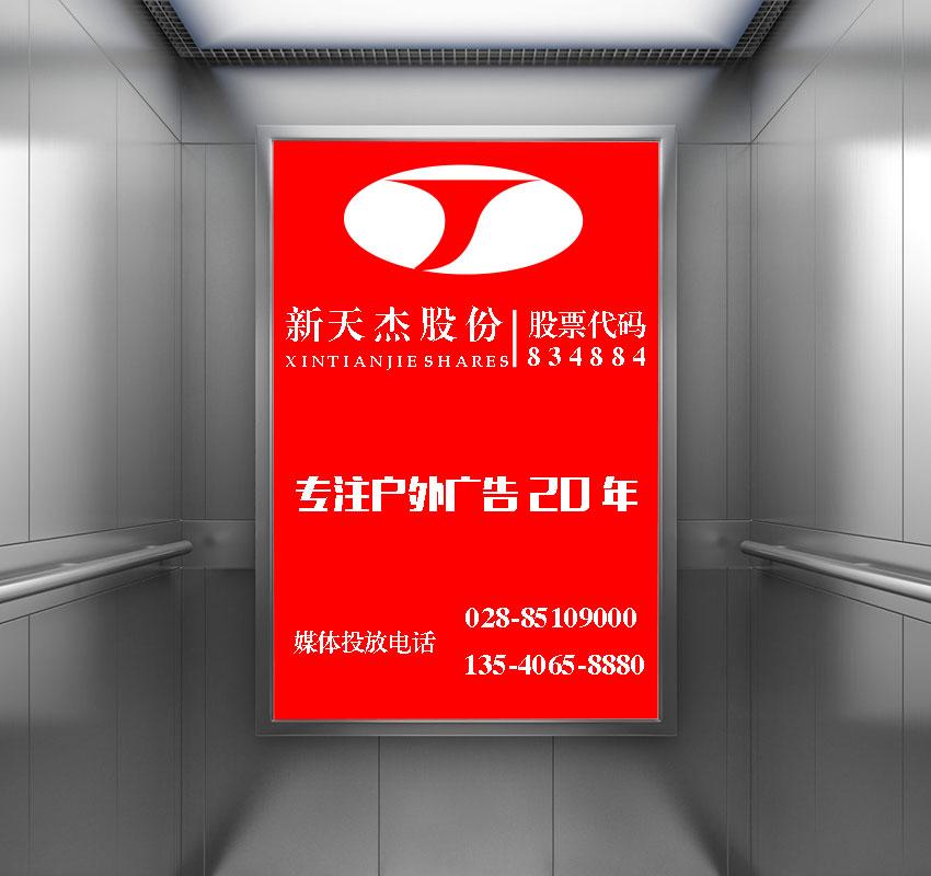 新天杰专业的电梯框架广告