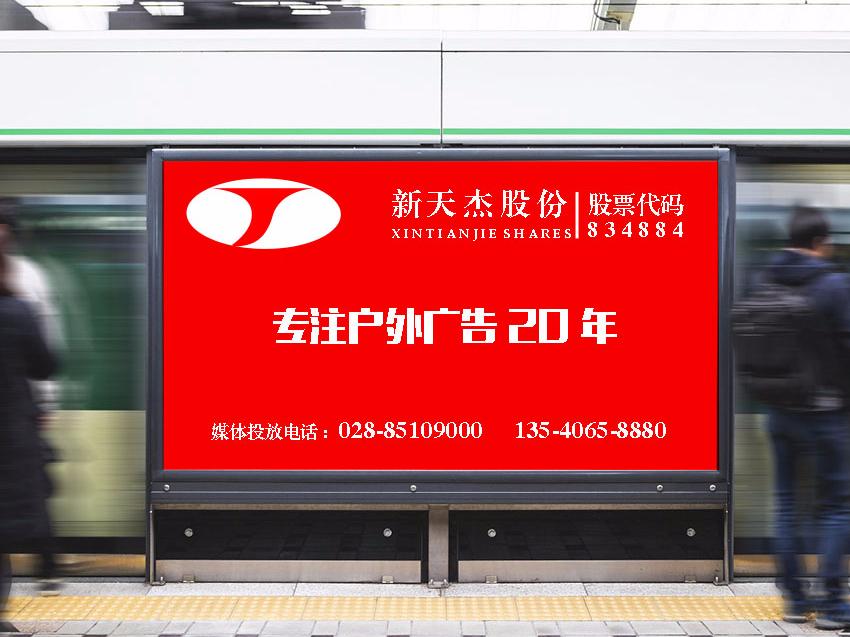 日均350万人次!地铁广告到底好在哪里
