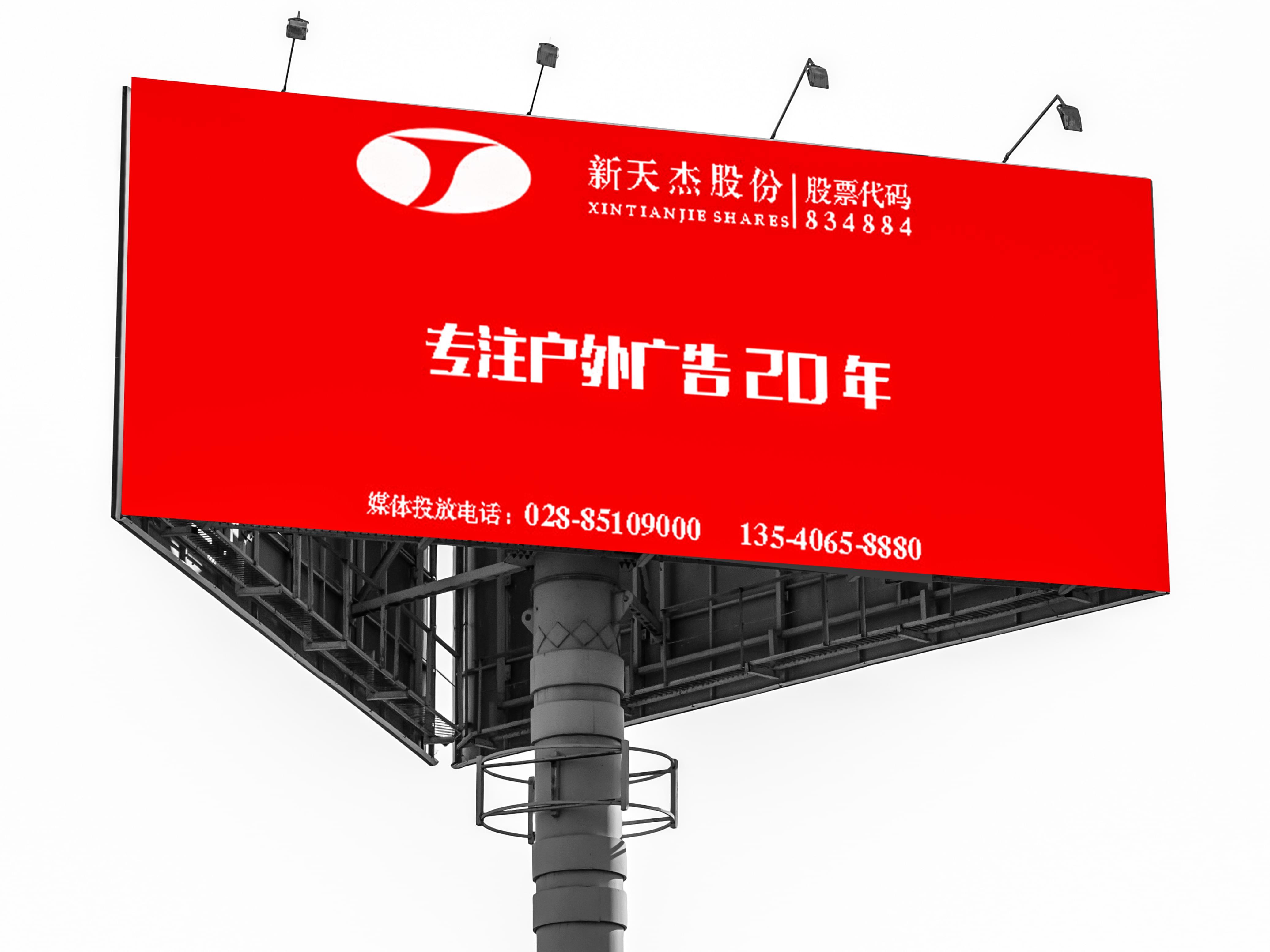 三面立柱广告牌图片