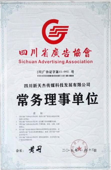 四川省广告协会