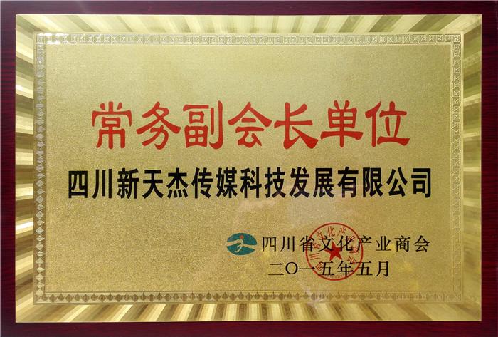 四川省文化产业商会