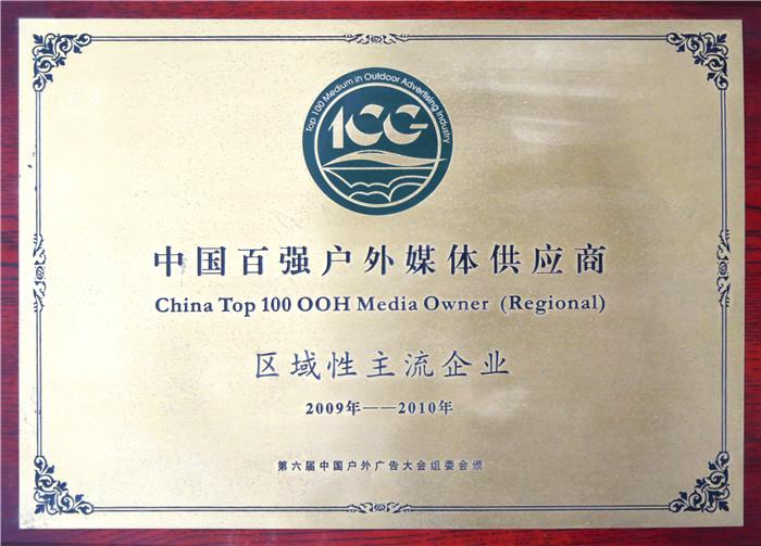 中国百强户外媒体供应商