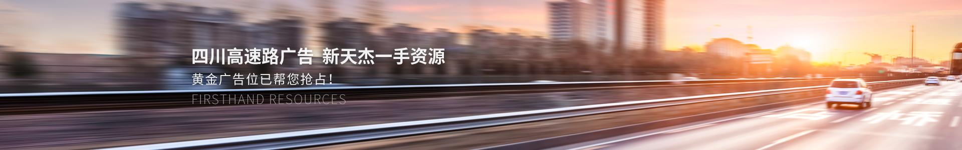 四川高速路广告,新天杰一手资源