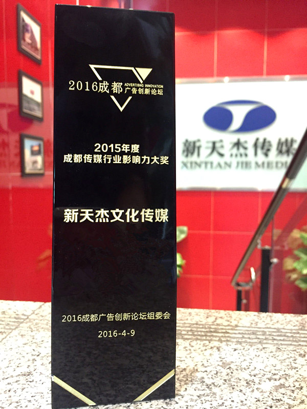 2015年成都传媒行业影响力大奖