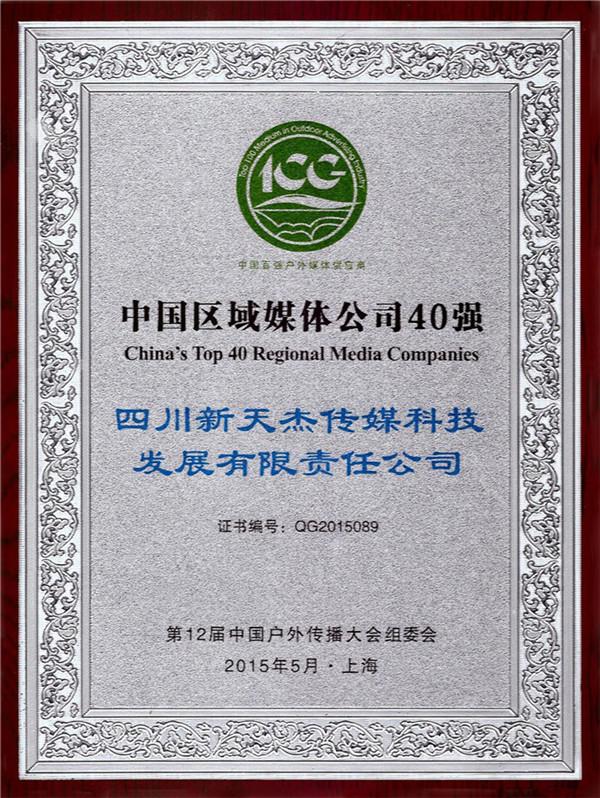 中国区域媒体公司40强