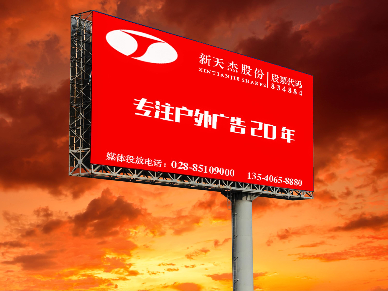 苍穹之下,户外大牌广告如何大放异彩