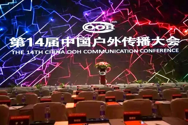14th中国户外传播大会新天杰诞生两位行业优秀杰出人物!