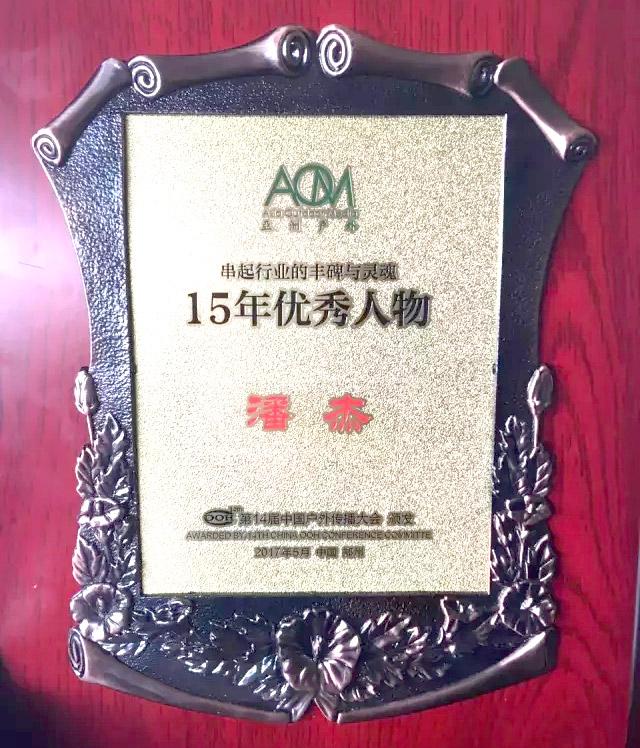 """总裁潘杰先生为""""十五年优秀人物""""奖"""
